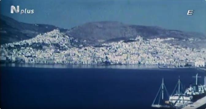 Καρναβάλια στο Αιγαίο – ΕΤ1, 1975