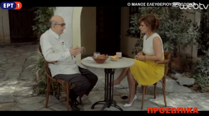 Ο Μάνος Ελευθερίου ανοίγει την καρδιά του στην Έλενα Κατρίτση και στην εκπομπή «Προσωπικά».