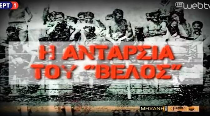 Η ανταρσία του αντιτορπιλικού Βέλος 25 Μαΐου 1973 Κίνημα του Ναυτικού HD
