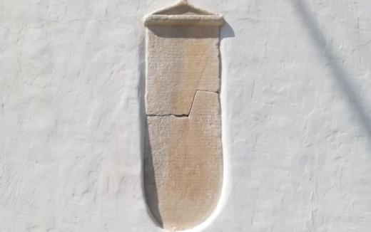 Σημαντική αρχαία επιγραφή που είχε χαθεί, εντοπίστηκε στην Αμοργό. Το «κείμενο- κλειδί» για την ιστορία του Αιγαίου βρέθηκε εντοιχισμένο σε σπίτι…