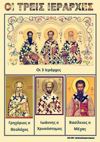 Οι τρεις φωτοδότες του Χριστιανισμού