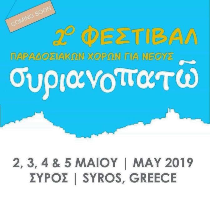 ΣΥΡΙΑΝΟΠΑΤΩ 2019