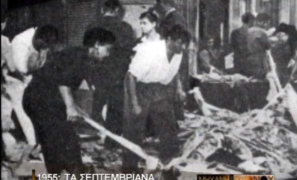 Σκότωσαν ιερείς, βίασαν γυναίκες και βεβήλωσαν τάφους. Οι θηριωδίες του τουρκικού όχλου στα Σεπτεμβριανά του 1955 στην Κωνσταντινούπολη. …